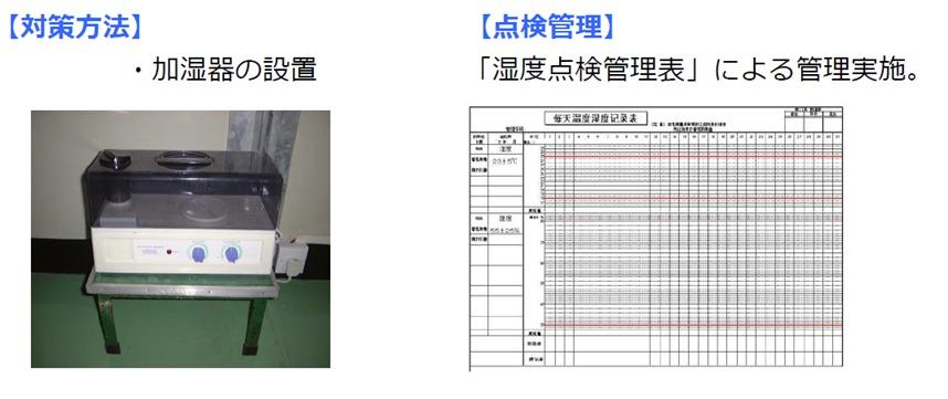湿度管理帯電防止 イラスト