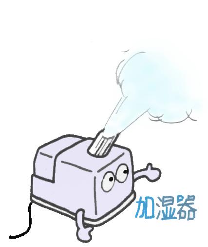 加湿器 イラスト