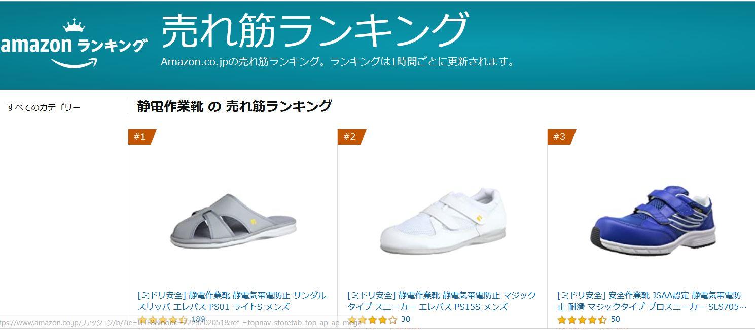 アマゾン ランキング  静電靴