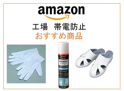 アマゾン 工場 帯電防止